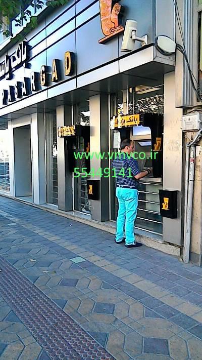شرکت ویژن مهراز ویرا طراح و مجری بسترسازی دستگاههای خودپرداز های بانکها و موسسات مالی کشور و متخصص ارت و سیستم ارتینگhttp://www.vmv1.ir جوش کدولد09197117027سطل زباله خودپرداز ، سطل بازیافت خودپرداز ، سطل زباله عابر بانک ، سطل بازیافت عابر بانک ، سایبان عابر بانک ، سایبان خودپرداز  atmبسترسازی خودپرداز ، چاه ارت ، سیستم ارتینگ ، تائیدیه ارت  www.vmv1.irکانکس خود پرداز  www.erting.irسایبان با طلق ، سطل با طلق ، سایبان فلزی خودپرداز ، سایبان با طلق خودپرداز، پایه قابل تنظیم دستگاه خودپرداز، پایه قابل تنظیم دستگاه عابر بانک ، پایه ضد رقت دستگاه عابر بانک   پایه ضد سرقت دستگاه خودپرداز، تائیدیه چاه ارت وزارت کار و امور اجتماعی حمل دستگاه خودپرداز-کارگاه صنعتی،آهن مکان،تولید کانک، تولید کیوسک، تولید خودپرداز،شرکت راویس،شرکت پبکو ،بانک مهر اقتصاد،بانک تجارت، بانک صادرات، بانک خاورمیانه  حمل دستگاه عابر بانک 09120214294-فکس 89776298 - تلفن 77030454 55449141 کارگاه :آهن مکان ، بسترسازی خودپرداز ،سازنده کانکس و کیوسک خودپرداز ،سطل زباله خودپرداز،بانک ملت، بانک کشاورزی ،سایبان بانک پارسیان،سایبان بانک سامان، سایبان بانک اقتصاد نوین، سایبان بانک کوثر،سایبان بانک دی،سایبان بانک کارآفرین،سایبان بانک شهر،سایبان بانک آینده ، سایبان بانک ارتباط فردا،سایبان پست بانک www.erting.ir  www.vmvco.ir   55449141   بسترسازی خودپرداز